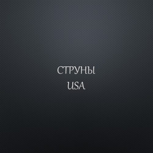 Струны USA